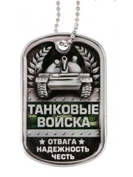 """Жетон с цепочкой """"Танковые войска"""" 4 х 2,5 см"""