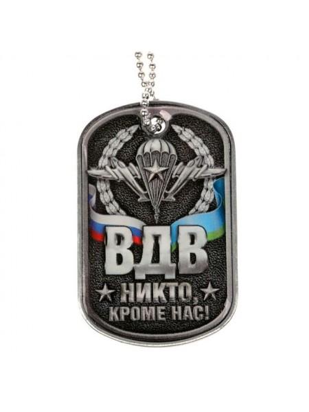 """Жетон с цепочкой """"ВДВ"""", 4 х 2,5 см"""