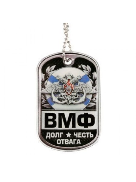"Жетон с цепочкой ""ВМФ"", 4 х 2,5 см"