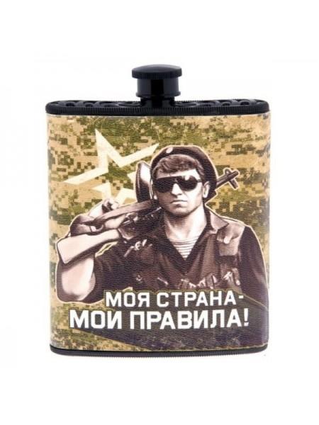 """Фляжка """"Моя страна - мои правила"""", 210 мл"""