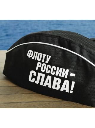 """Пилотка """"Флоту России- СЛАВА!"""" взрослая 2226458"""