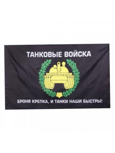 """Флаг """"Танковые войска"""" 150х90 см"""