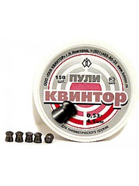 """Пули """"Квинтор 3"""", 4,5 мм, 0,53 г, оживальные (округлые), 150 шт. 1311007"""