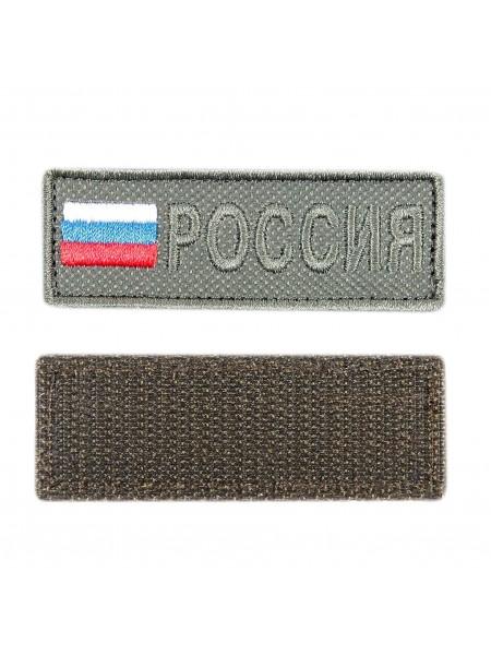 Шеврон Россия с флагом прямоугольник 7х2,5 см олива/триколор